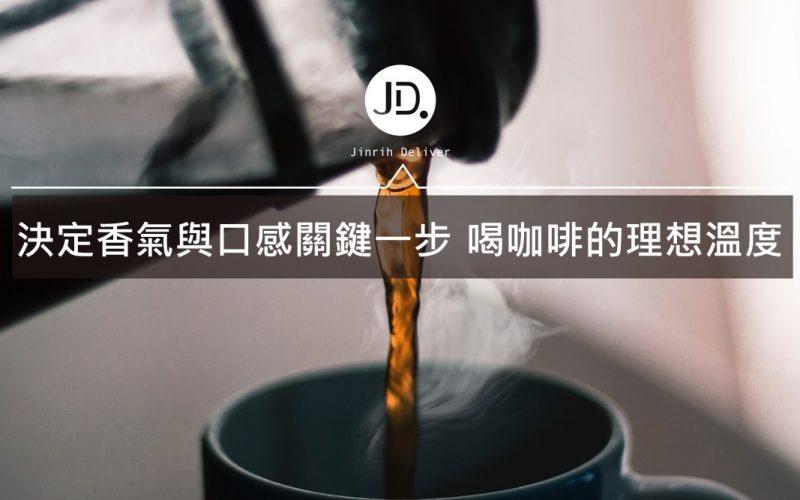 咖啡溫度 main