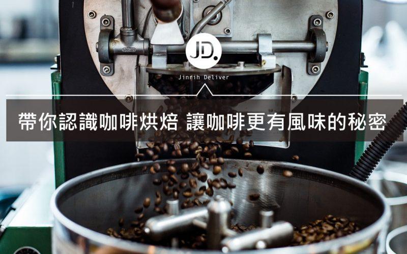 roasted caffee main