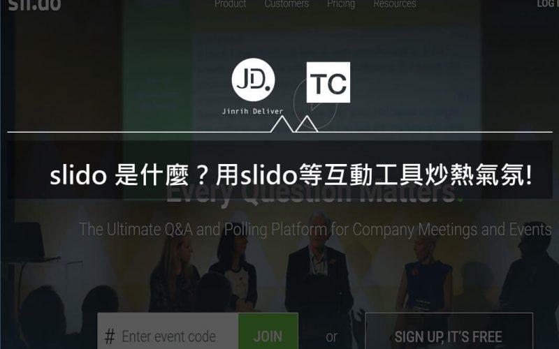 【簡報工具】slido 是什麼?學習使用slido等3個簡報互動工具炒熱氣氛!