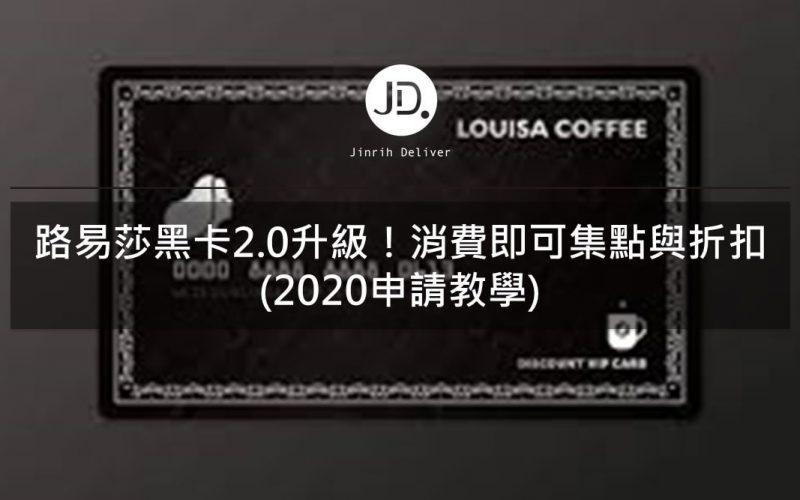 路易莎咖啡黑卡2.0升級!消費即可集點與折扣(2020申請教學)