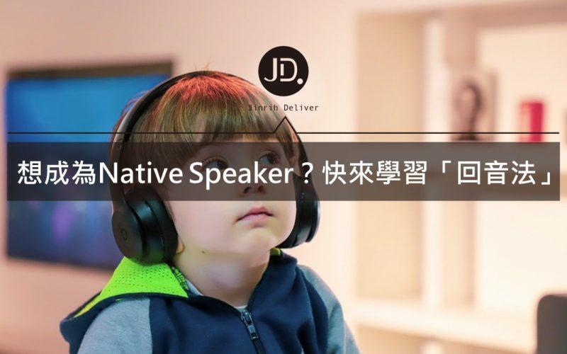 跟著史嘉琳老師的7步驟回音法,讓英文聽、說比母語還像母語!