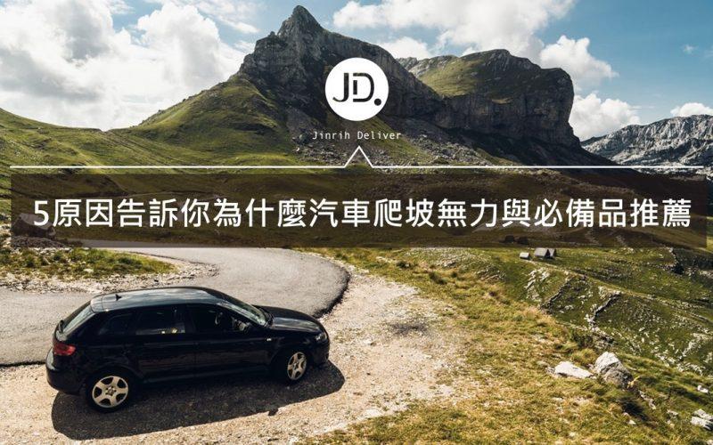 汽車爬坡無力怎麼辦?必知的5個原因與汽車必備品推薦