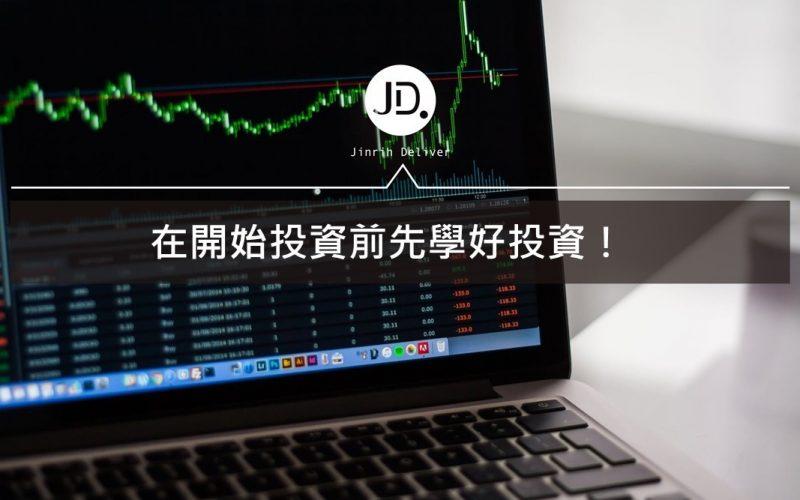 三個股市模擬網站教學!新手投資不用浪費錢
