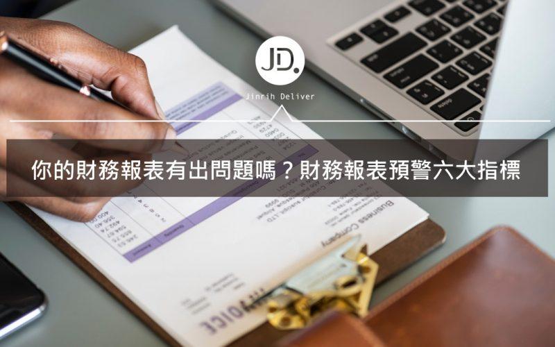 你的財務報表有出問題嗎?財務報表預警六大指標