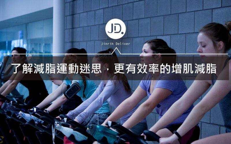 減脂運動、有氧運動