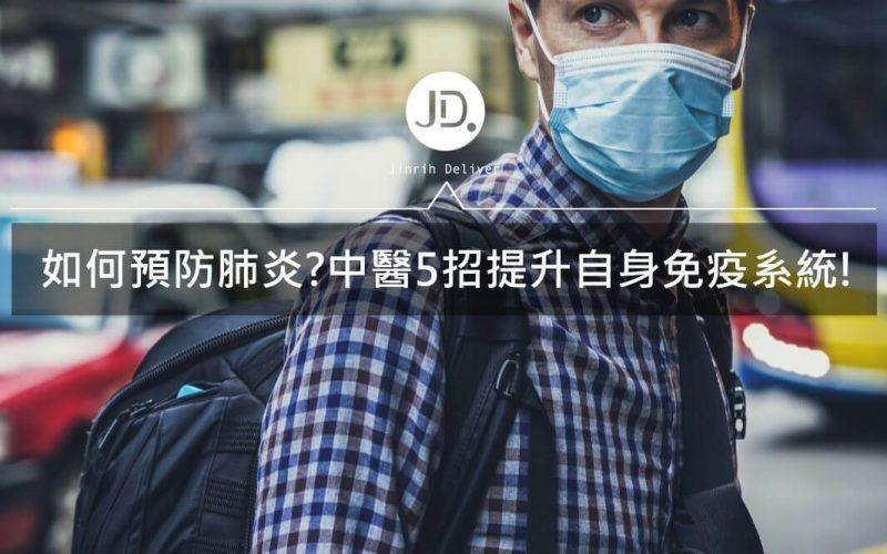 預防肺炎提升免疫系統