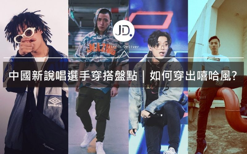 中國新說唱選手穿搭風格比拚|如何穿出嘻哈風?