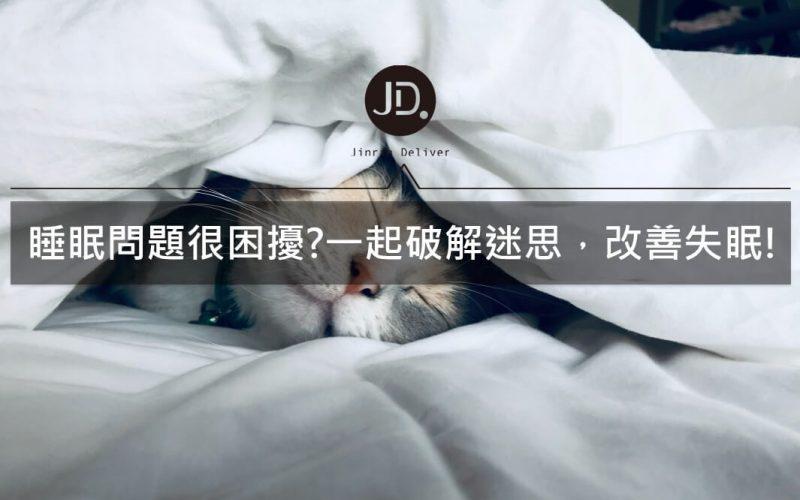 睡眠問題很困擾破解迷思改善失眠